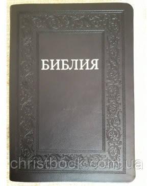 Библия кожаная, Синодальный перевод, 18х25 см, индексы, в коробке