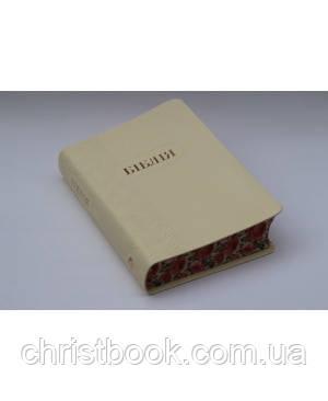 Біблія Огієнка, 13х18 см, шкірзамінник, біла