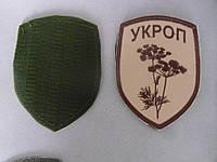 Шеврон Укроп на липучке