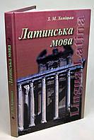 """Книга: """"Латинська мова"""", підручник"""