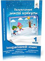 1 клас | Зимові канікули. Інтерактивний зошит. Максименко В.Д. | Освіта