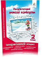 2 клас | Зимові канікули. Інтерактивний зошит. Ричко О.П. | Освіта