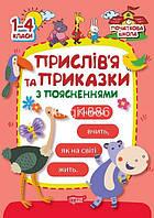 1-4 клас | Початкова школа. Прислів'я та приказки з поясненнями | Ефимова І.В.
