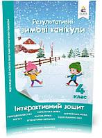 4 клас | Зимові канікули. Інтерактивний зошит. Безкоровайна О.В. | Освіта