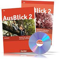 AusBlick 2, Kursbuch + Arbeitsbuch + CD / Учебник + Тетрадь (комплект с диском) немецкого языка
