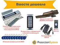 Комплект контроля доступа с кодовой клавиатурой  и электромагнитным замком на 280 кг + дверной доводчик