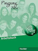 Neu Ping Pong 2, Arbeitsbuch / Тетрадь к учебнику немецкого языка