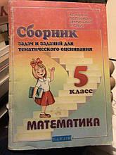 Мерзляк. Математика 5 клас. Збірник завдань.. Х., 2002. російською мовою
