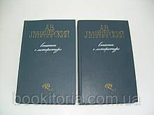 Луначарский А.В. Статьи о литературе. В двух томах (б/у).