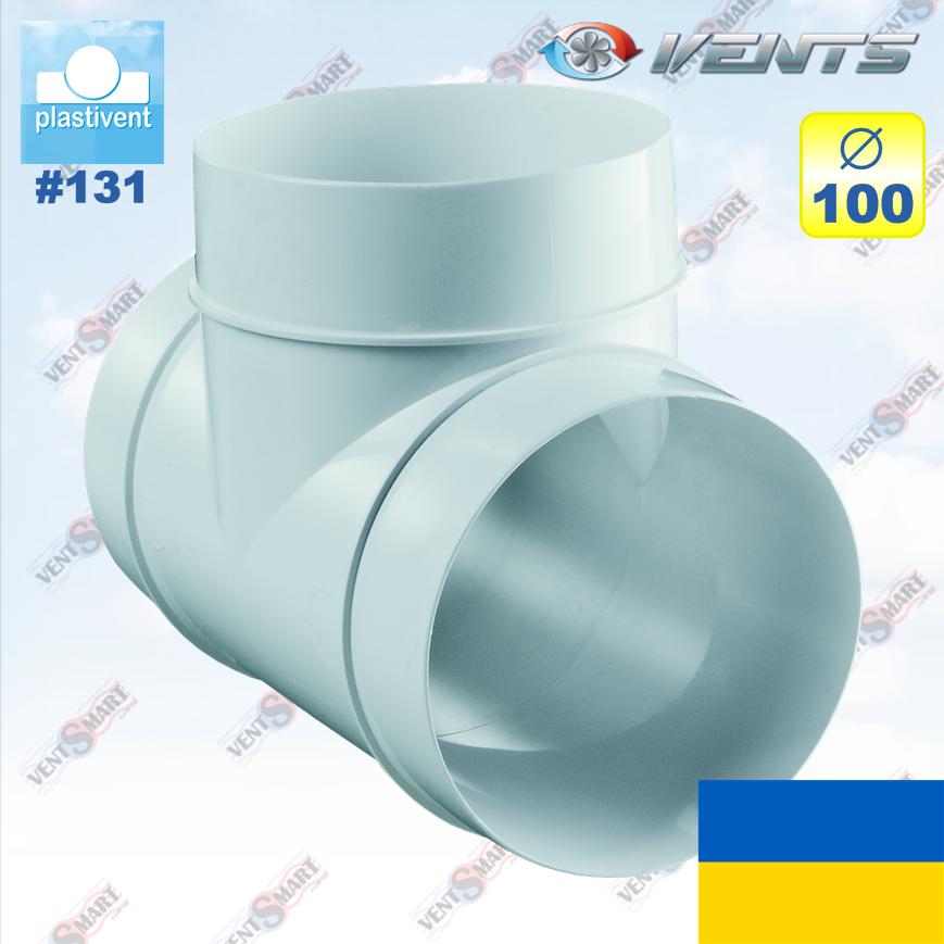 Тройник воздуховода круглый (вентиляционный тройник) ПЛАСТИВЕНТ