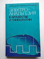 Электроанальгезия в акушерстве и гинекологии Л.С.Персианинов