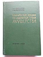 Клинические лекции по избранным главам акушерства Р.Р.Макаров