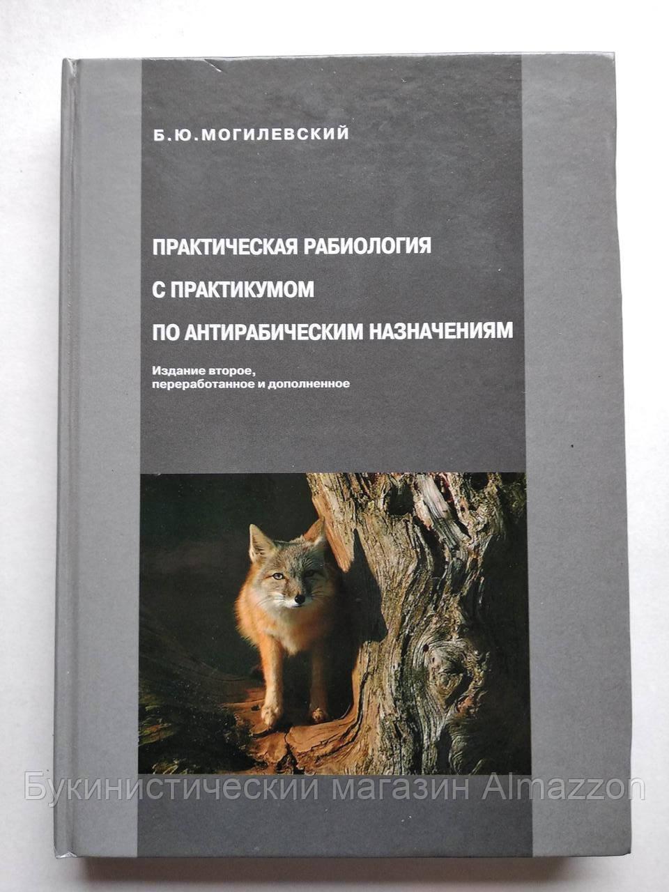 Практическая рабиология с практикумом по антирабическим назначениям Б.Ю.Могилевский