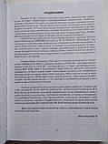 Практическая рабиология с практикумом по антирабическим назначениям Б.Ю.Могилевский, фото 4