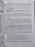 Практическая рабиология с практикумом по антирабическим назначениям Б.Ю.Могилевский, фото 6
