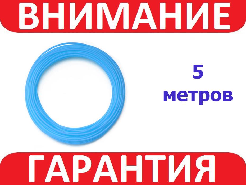 PLA пластик для 3D ручки 5 метров 1.75мм ГОЛУБОЙ ФЛУОРЕСЦЕНТНЫЙ