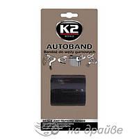 Лента для ремонта резиновых шлангов Autoband 5см х 3м B3000 К2