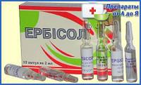 Препараты  класса Эрбисол®