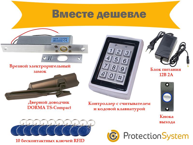 Комплект кодовой клавиатуры и врезного электроригельного замка + доводчик дверей