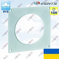 Настенная пластина для круглых каналов ПЛАСТИВЕНТ (ВЕНТС), фото 1