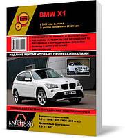 BMW Х1 с 2009 года  - Книга / Руководство по ремонту