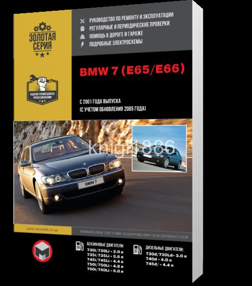 BMW 7 (E65 / E66) с 2001 года  - Книга / Руководство по ремонту