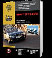BMW 7 (E65 / E66) с 2001 года  - Книга / Руководство по ремонту, фото 1