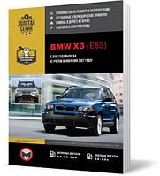 BMW Х3 (E83) с 2003 года  - Книга / Руководство по ремонту
