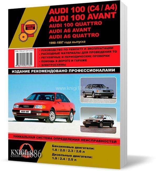 Audi 100 (C4 / A4) / Audi 100 Avant / Audi 100 Quattro / Audi A6 Avant / Audi A6 Quattro 1990-1997 года  - Книга / Руководство по ремонту