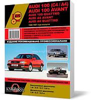 Книга / Руководство по ремонту Audi 100 (C4 / A4) / Audi 100 Avant / Audi 100 Quattro / Audi A6 Avant / Audi A6 Quattro 1990-1997 года | Монолит