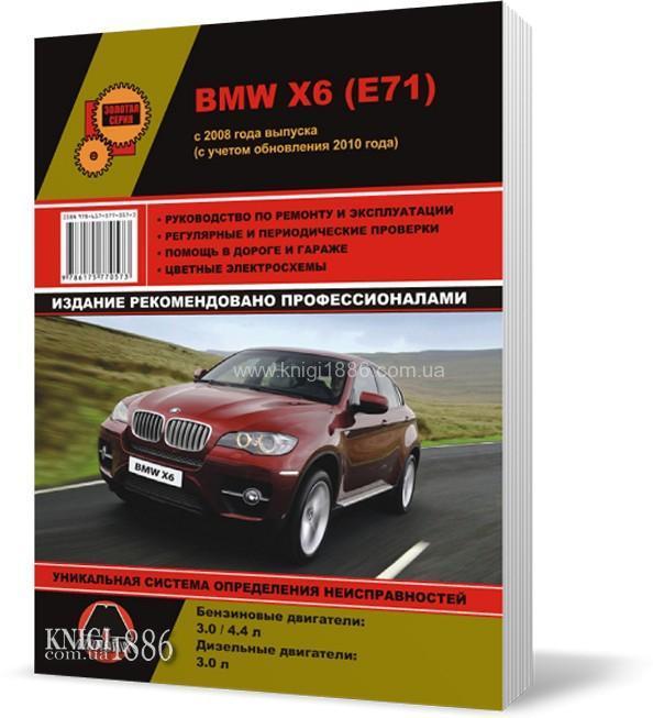 BMW Х6 с 2008 года  - Книга / Руководство по ремонту