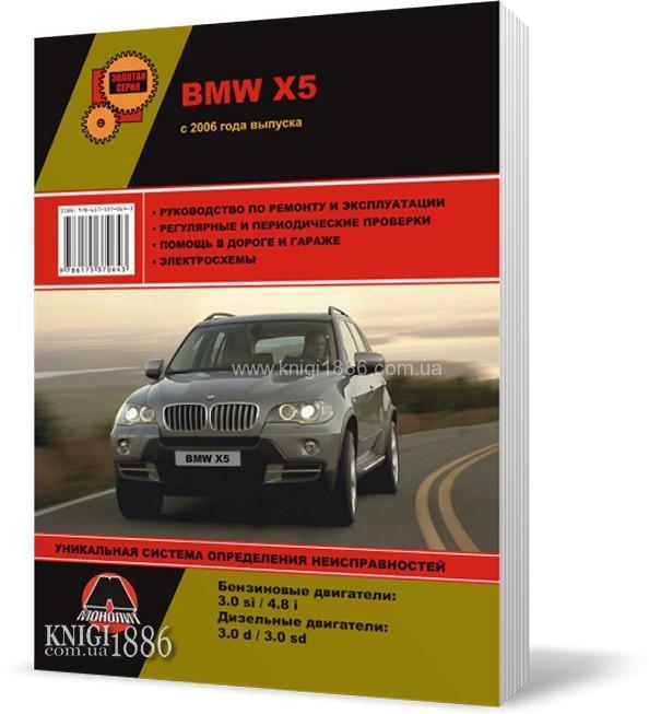 BMW Х5 с 2006 года  - Книга / Руководство по ремонту