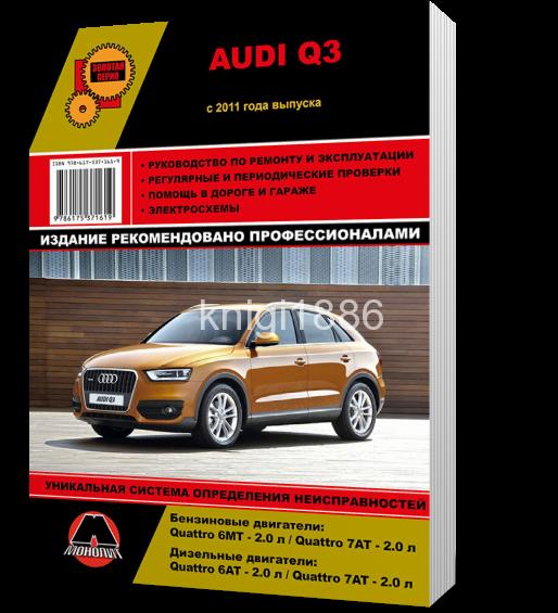 Audi Q3 с 2011  - Книга / Руководство по ремонту