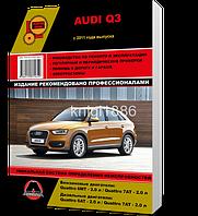 Audi Q3 с 2011  - Книга / Руководство по ремонту, фото 1