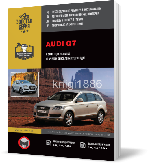 Audi Q7 с 2006 года  - Книга / Руководство по ремонту