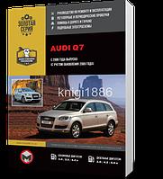 Audi Q7 с 2006 года  - Книга / Руководство по ремонту, фото 1