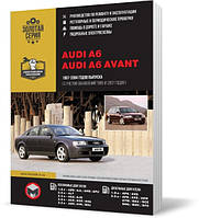 Audi A6 / A6 Avant с 1997 по 2004 год выпуска.  - Книга / Руководство по ремонту