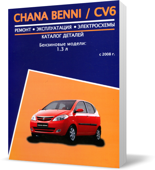 CHANA BENNI / CHANA CV6 (Чана Бенни) с 2008 бензин  - Книга / Руководство по ремонту