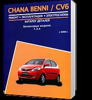 CHANA BENNI / CHANA CV6 (Чана Бенни) с 2008 бензин  - Книга / Руководство по ремонту, фото 1