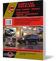 Cadillaс Escalade и Chevrolet Tahoe с 2007 года  - Книга / Руководство по ремонту