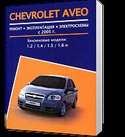 CHEVROLET AVEO с 2005 бензин  - Книга / Руководство по ремонту