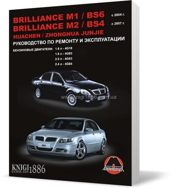 Brilliance M1 / Brilliance BS6 / Brilliance M2 / Brilliance BS4 / Huachen Junjie с 2004 года  - Книга / Руководство по ремонту
