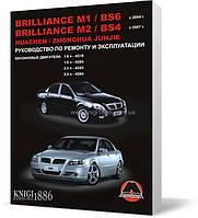 Brilliance M1 / Brilliance BS6 / Brilliance M2 / Brilliance BS4 / Huachen Junjie с 2004 года  - Книга / Руководство по ремонту