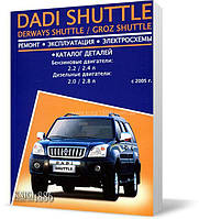 Dadi Shuttle / Derways Shuttle / Groz Shuttle (с 2005) бензин / дизель  - Книга / Руководство по ремонту