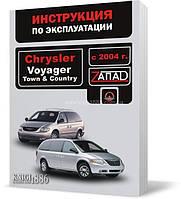 Chrysler Voyager / Town / Country с 2004 года  - Книга / Руководство по эксплуатации
