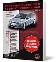 Ford Focus / Focus II / C-Max с 2002 года  - Книга / Руководство по эксплуатации