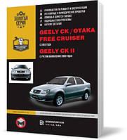 Geely CK / Geely CK-2 / Geely Otaka / Geely Free Cruiser с 2005 года  - Книга / Руководство по ремонту