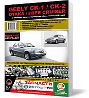 Geely CK-1 / CK-2 / Otaka / Free Cruiser c 2005 года  - Книга / Руководство по ремонту