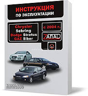 Chrysler Sebring и Dodge Stratus с 2004 года  - Книга / Руководство по эксплуатации