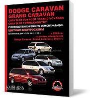 Dodge Caravan / Grand Caravan и Chrysler Voyager / Grand Voyager с 2001 года  - Книга / Руководство по ремонту